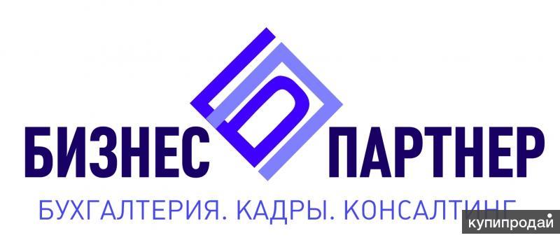 Консалтинг бухгалтерия москва законодательство рф регистрация ип