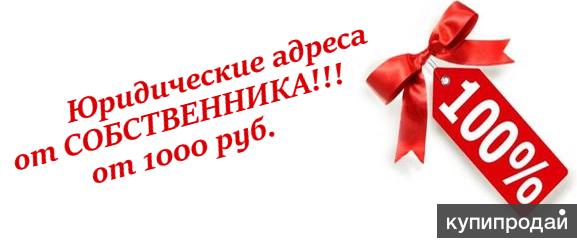 Юридический адрес для бизнеса в Краснодаре! Быстро и недорого!