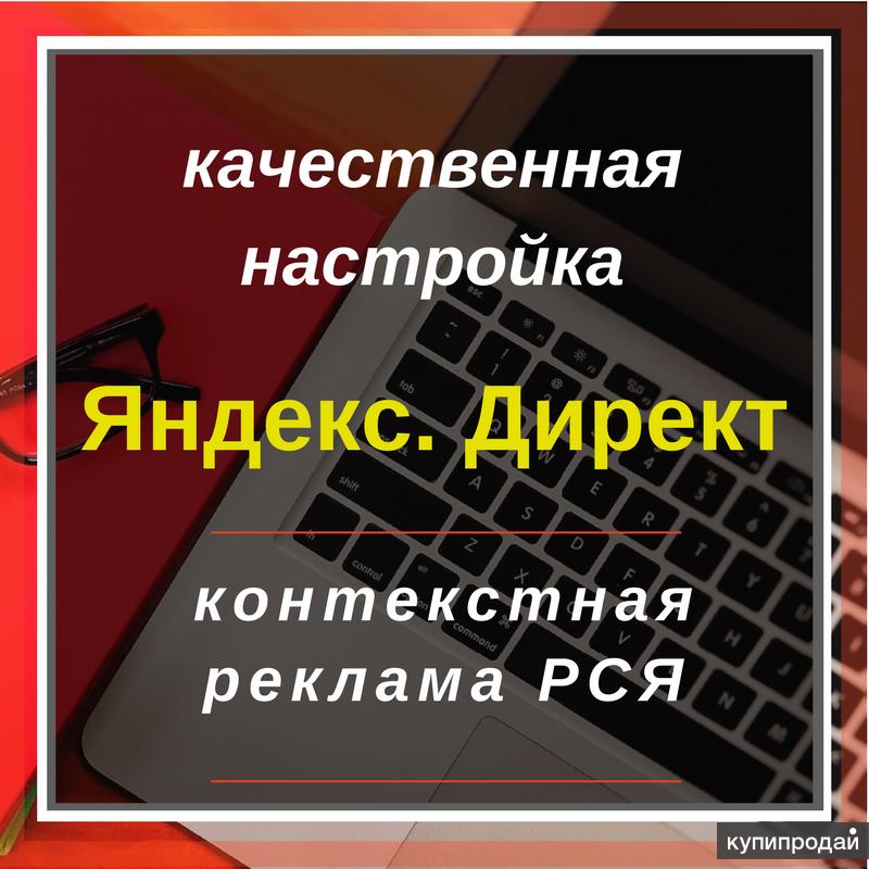 Привлеку клиентов в ваш бизнес с помощью контекстной рекламы Яндекс Директ