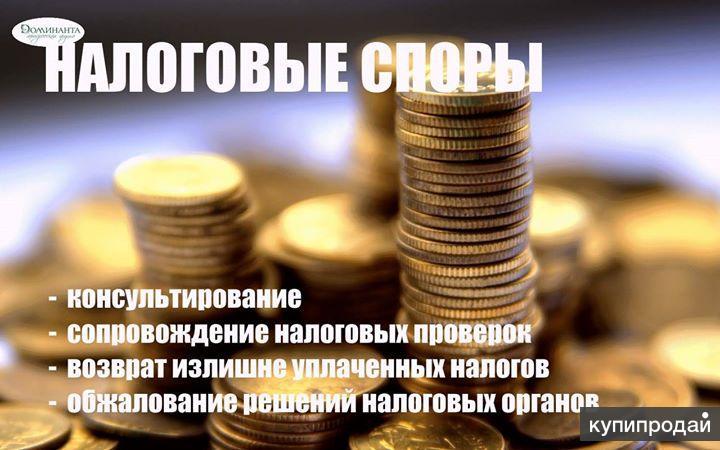 Помощь от Налогового Эксперта в защите от Налоговой!