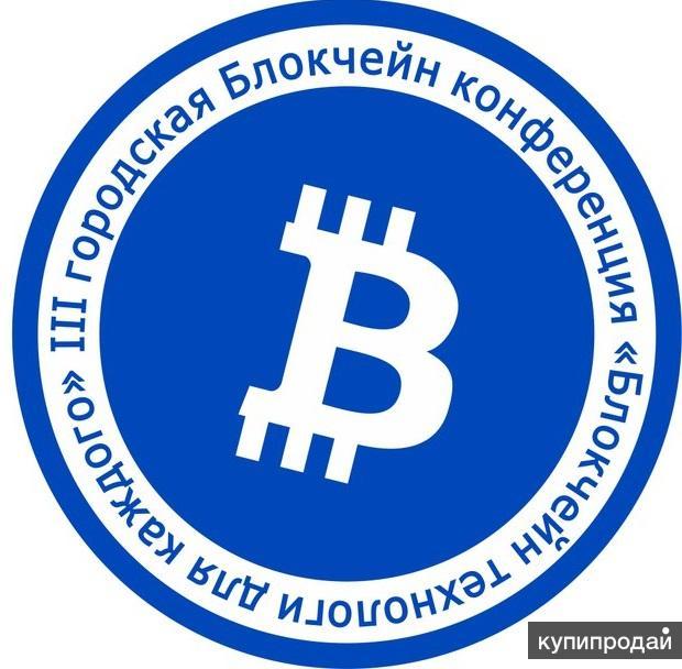"""Третья городская Блокчейн конференция """"Блокчейн технологии для каждого""""."""