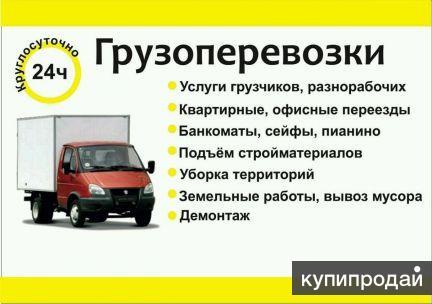 Услуги Грузчиков Машины Газель 3 Тоник 5 Тоник