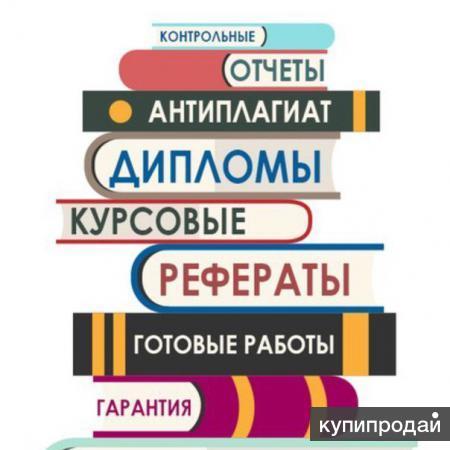 Предлагаю помощь в написании всех видов студенческих работ