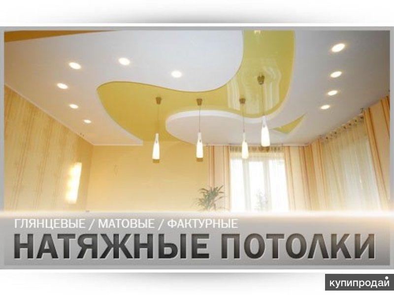 картинка для рекламы натяжного потолка часто