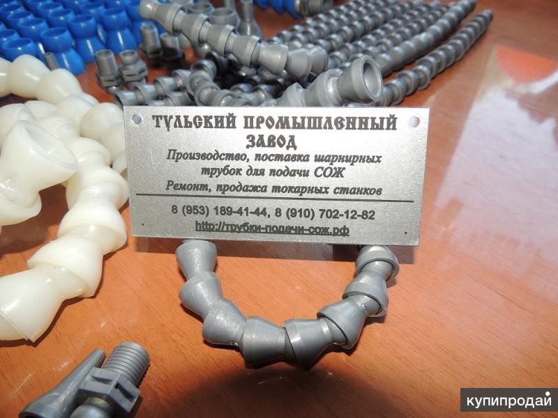 Гибкие шарнирные шланги для СОЖ в Москве.