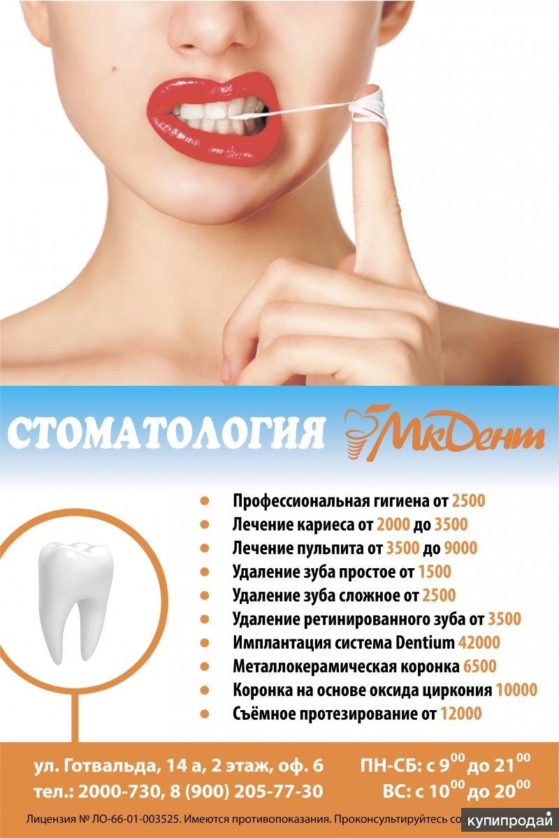 Стоматологические услуги г. Екатеринбург (Заречный р-н)