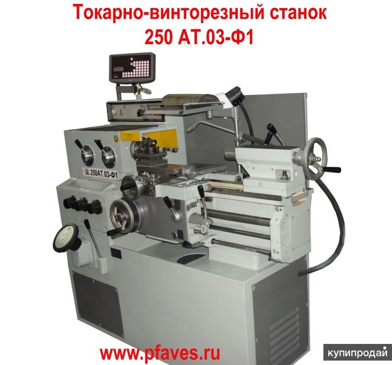 Токарно винторезный станок 250 АТ.03 (03-Ф1)