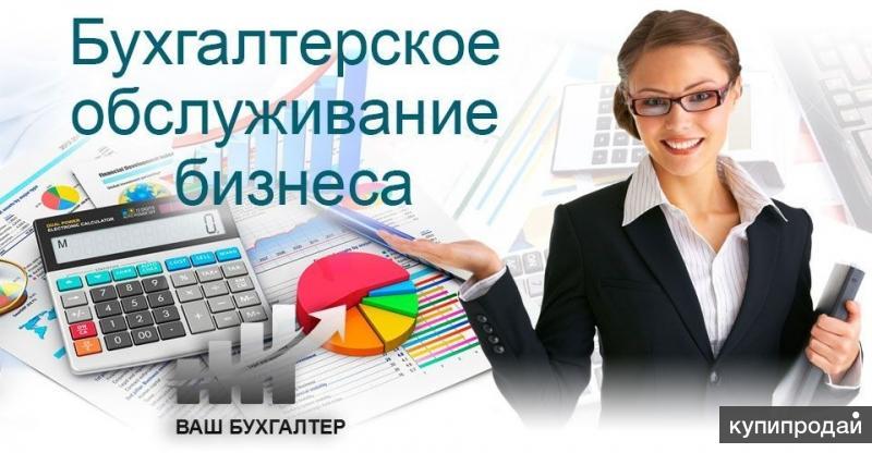 Регистрация ип бухгалтерское сопровождение где пройти регистрацию ооо