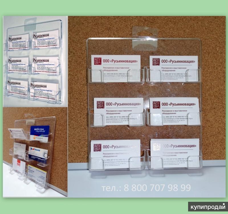 Настенный держатель на 6 визиток с доставкой в Орловскую область