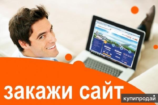 Создание сайтов в Сочи на заказ