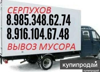 Грузоперевозки Квартирные переезды грузчики Серпухов