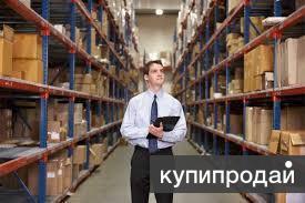 Требуется сотрудник с опытом работы заведующего по снабжению