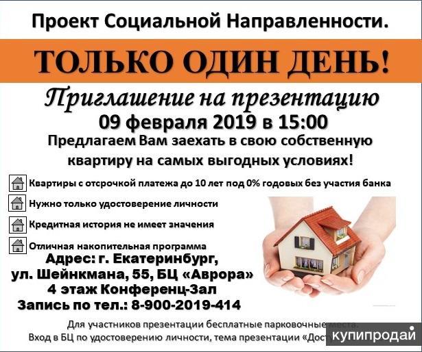 жилищная программа с отсрочкой платежа