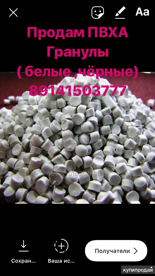 Продам ПВХА гранулы белые /чёрные В наличий!!!!!!