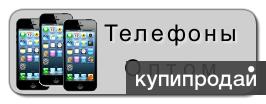 Телефоны б.у. apple оптом