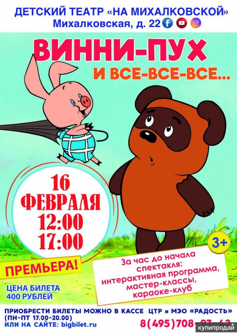 """Детский спектакль в театре """"На Михалковской"""""""