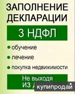 Заполнение 3-НДФЛ деклараций для физлиц