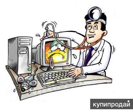 Ремонт и настройка вашего компьютера Новодвинск