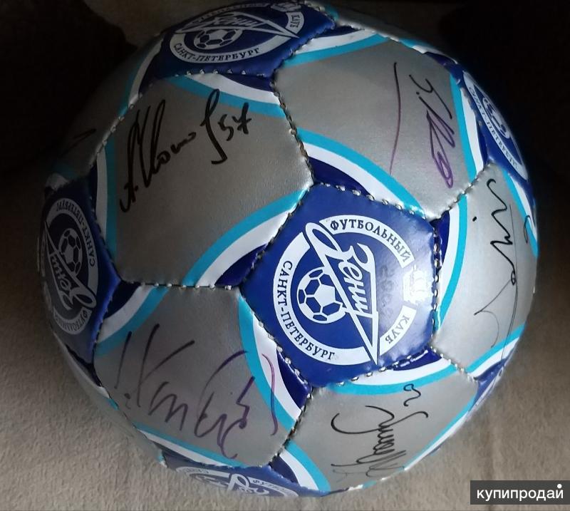 Мяч ФК Зенит сезон 2009 с автографами всего состава.