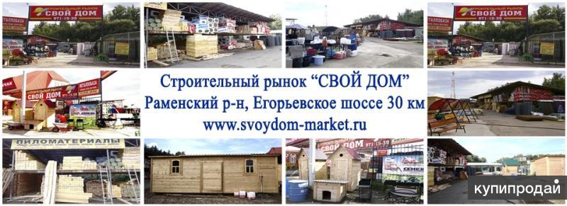 Продажа строй и хоз материалов,пиломатериалов,бытовки ,бани,хозблоки