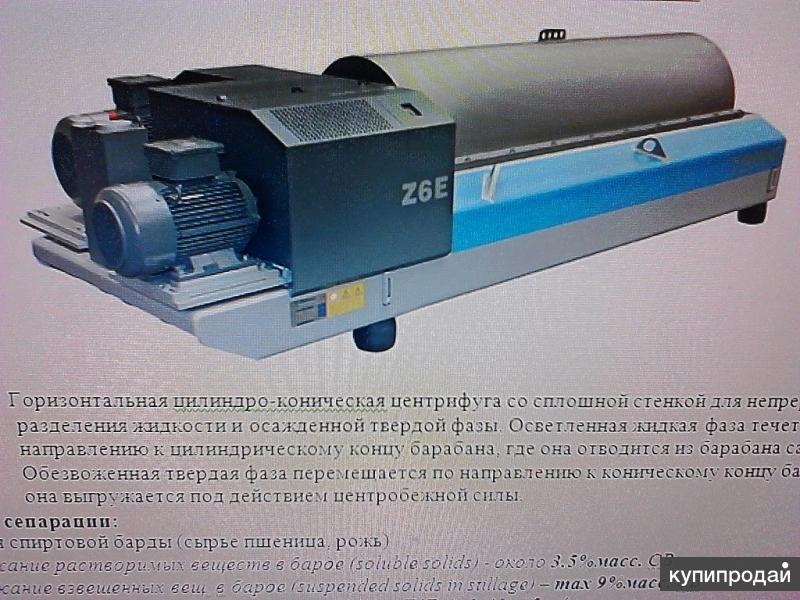 Продаю Декантер производства Флотттвег (Германия) Z6E-4/454 DDGS