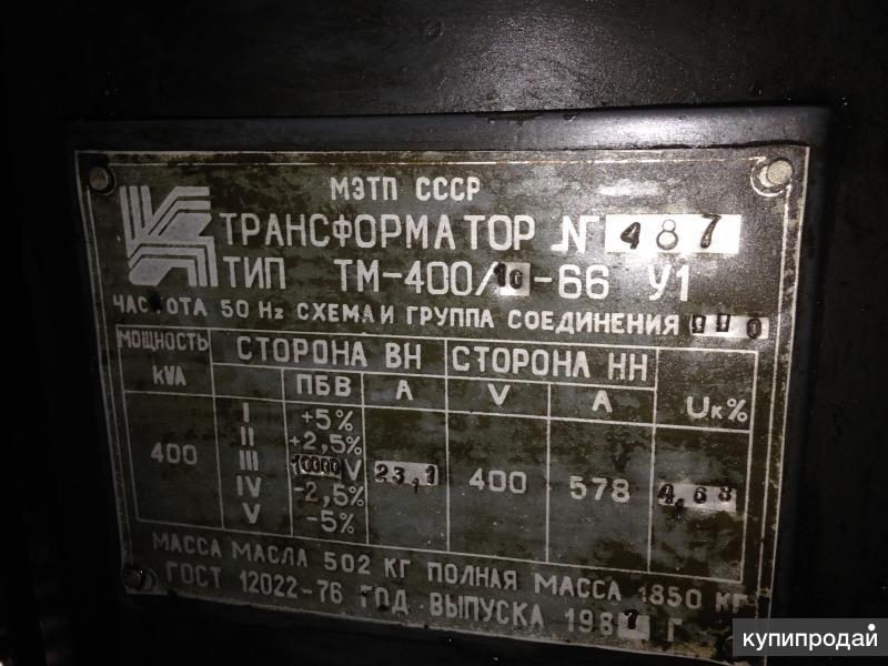 Трансформаторы  ТМ-400/10-04, ТМ-100/10-04
