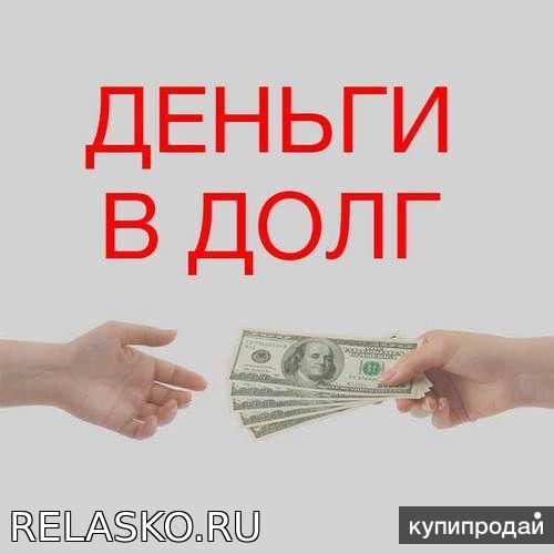 Деньги в долг под расписку в ростове на дону