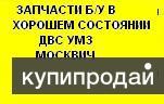 Запчасти б/у и в хорошем состоянии двс умз (москвич)