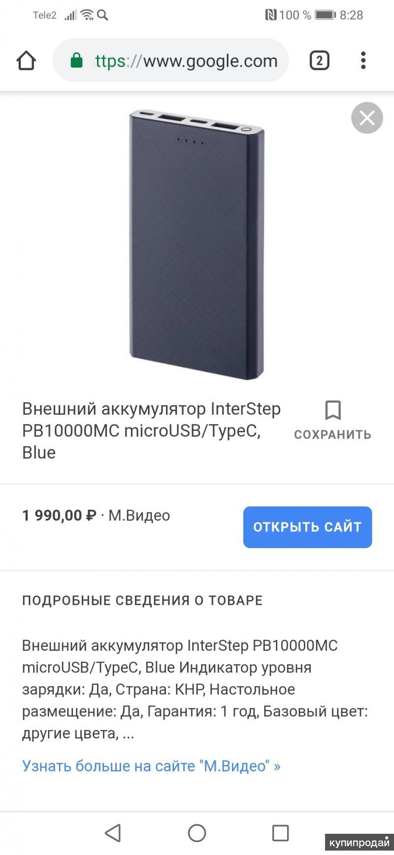 Power bank 10000 оригинал