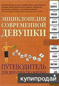 Энциклопедия современной девушки. Путеводитель для девушек по жизни.