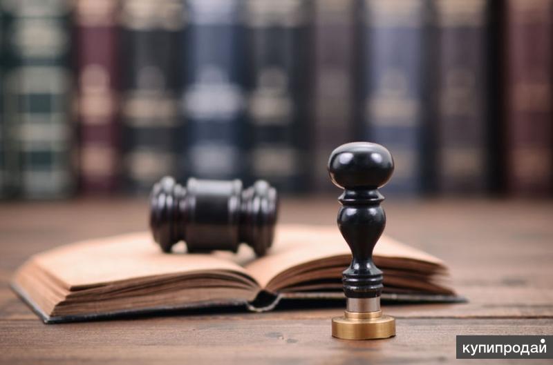 Оказание услуг в области права (гражданские и семейные дела, земельные и имущест