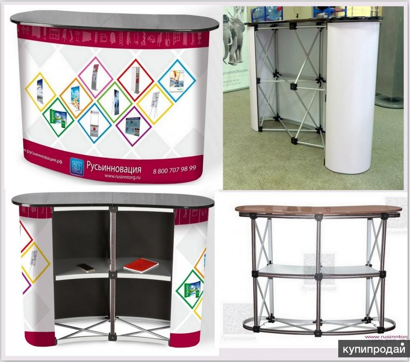 Мобильный стол-ресепшен Pop Up c доставкой в Балашиху
