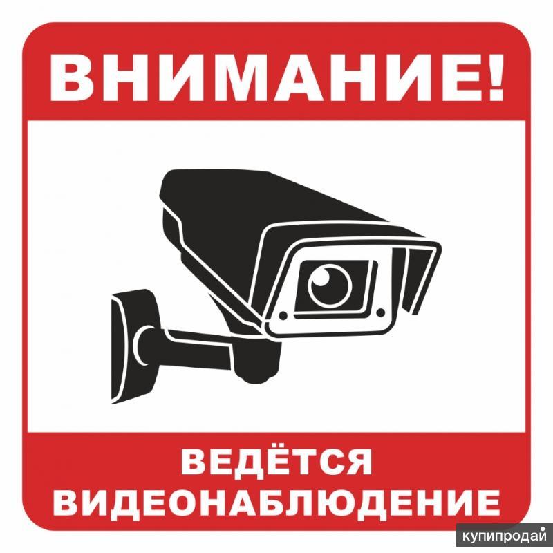 Видеонаблюдение, локальные сети...