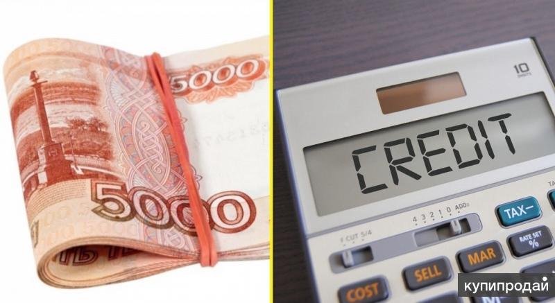 Поможем получить банковский кредит