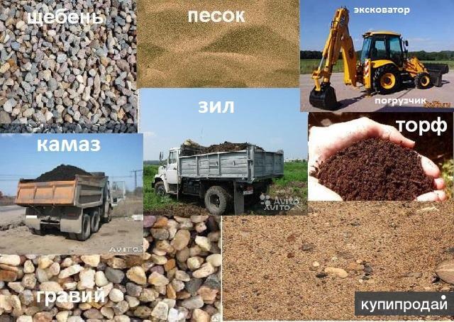 песок, щебень, гравий, булыжник, каменный отсев, ПГС, глина, а также: торф, пло