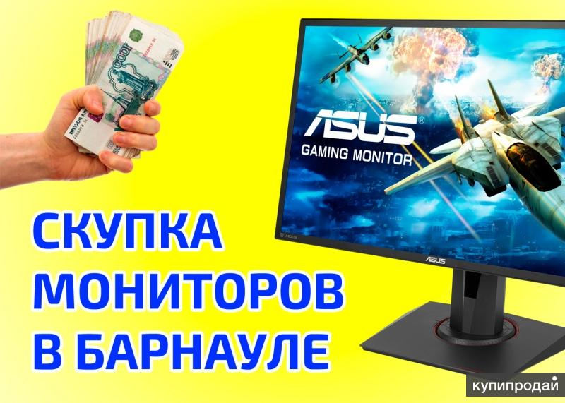 """Скупка мониторов, продать монитор ЖК 18.5"""", 19"""", 21.5"""", 24"""", 27"""" в Барнауле"""