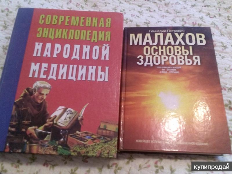 Малахов Г.П. Основы здоровья. Конев. Современная энциклопедия народной медицины.