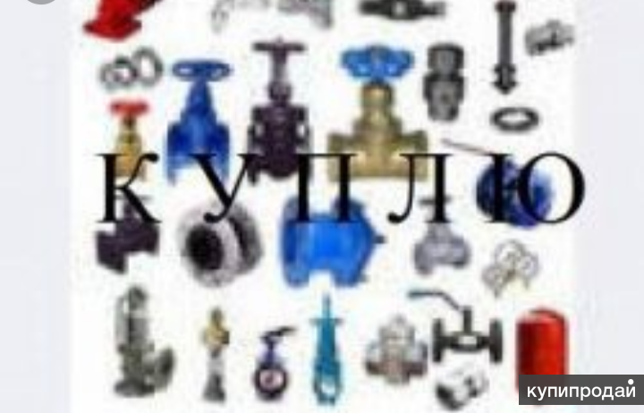 куплю Клапаны Danfoss VB2, VFM2 Электроприводы Danfoss ARV, AMV, AME Балансирово