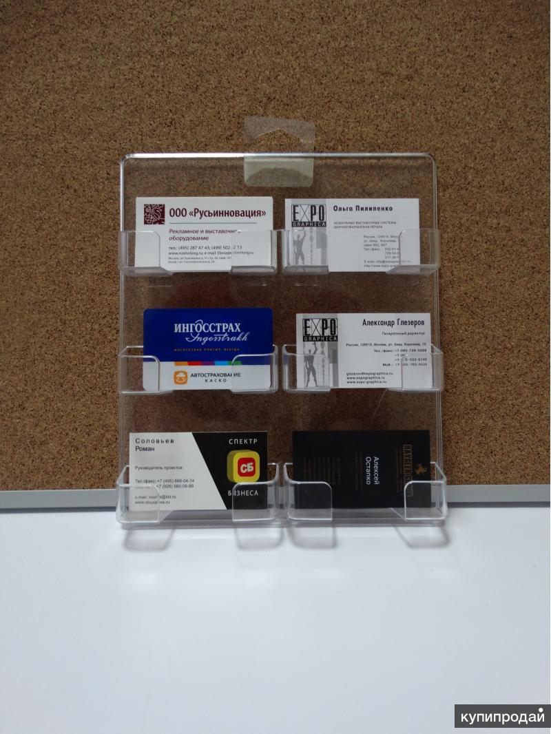Настенные держатели на 6 визиток с доставкой в Дмитровоград
