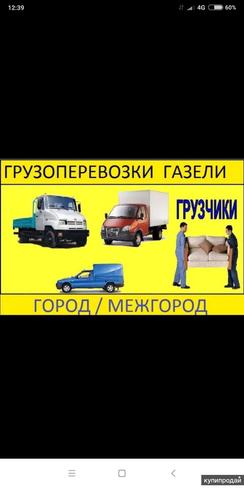 Междугородние Грузоперевозки МЕЖГОРОД Вывоз мусора