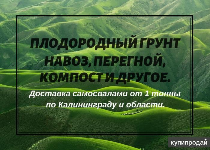 Навоз Коровий, конский, перегной и др.