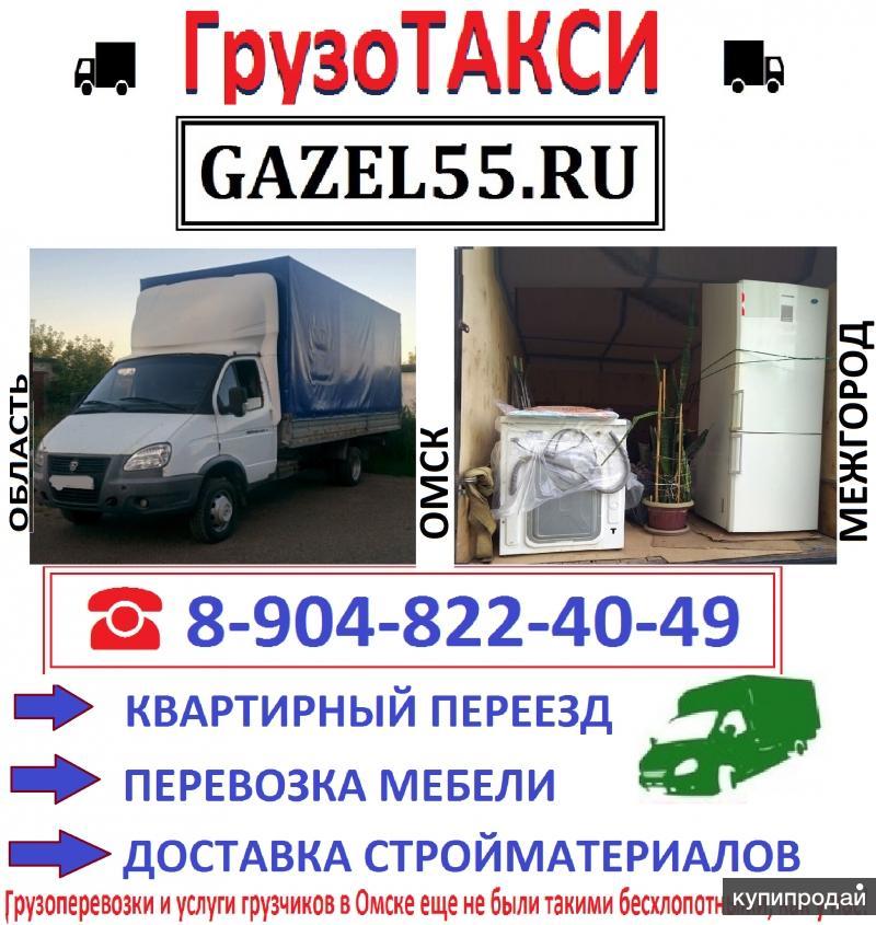 Грузоперевозки по Омску и Омской области gazel55 недорого газель 8-9ОЧ-822-ЧО-Ч9