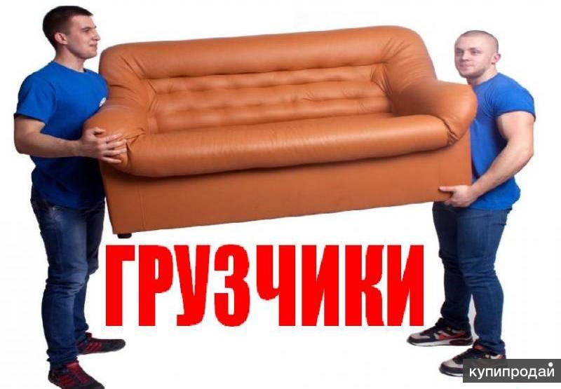 услуги грузчиков в Белгороде