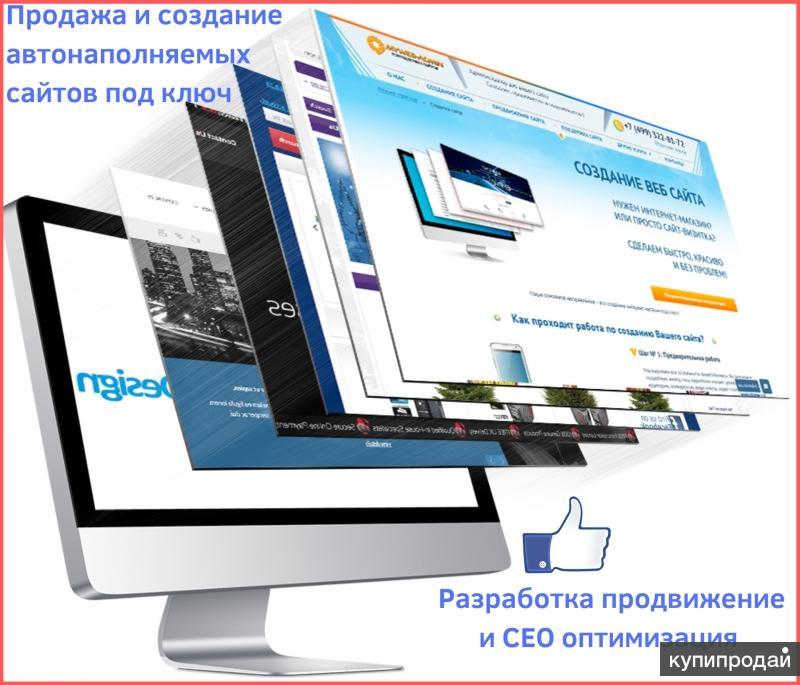 Купить сайт с продвижением создание сайта бесплатно поддержка