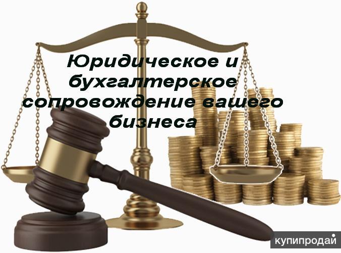 Юридическое и бухгалтерское сопровождение бизнеса