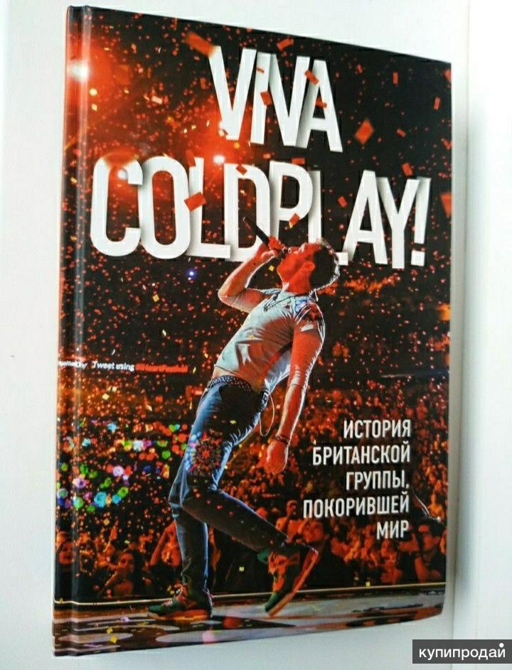 """Книга """"Viva Coldplay"""" История британской группы, покорившей ммр"""