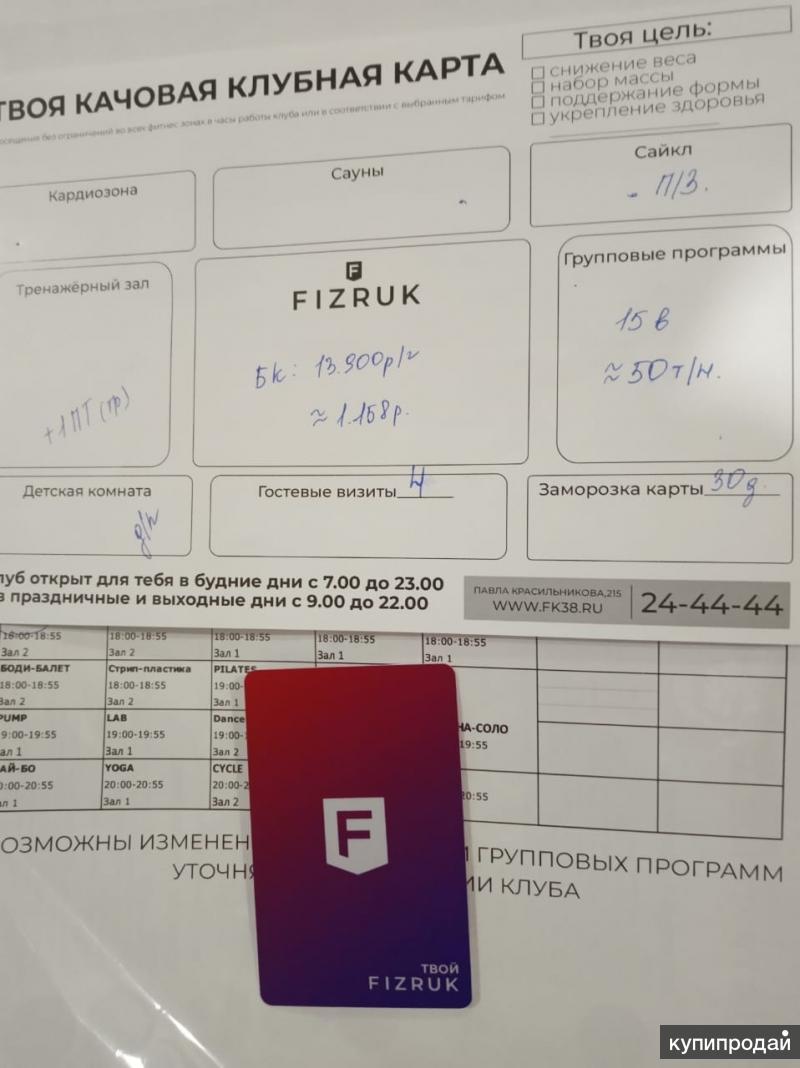 Продам годовой абонемент Fizruk