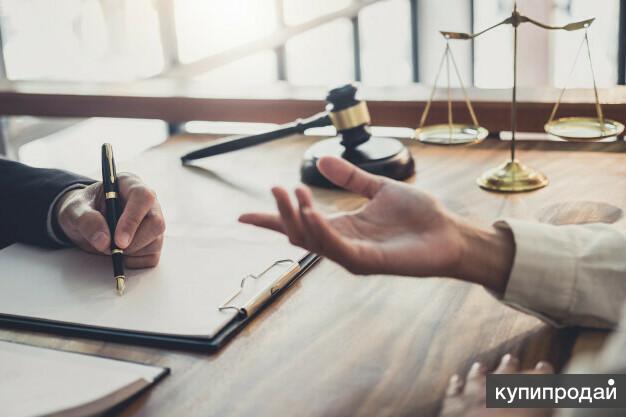 Юрист по трудовому праву. Защита в суде. Консультации. Документы