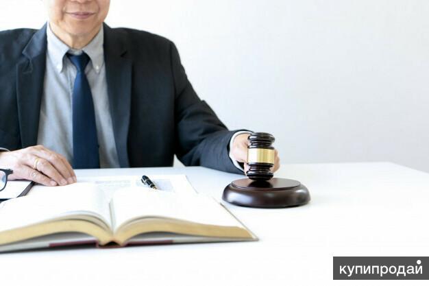 Юридическая помощь по трудовому праву. Защита в суде. Консультации. Документы