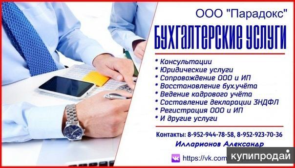 Бухгалтерские услуги ип новосибирск бухгалтер на английском языке для визы
